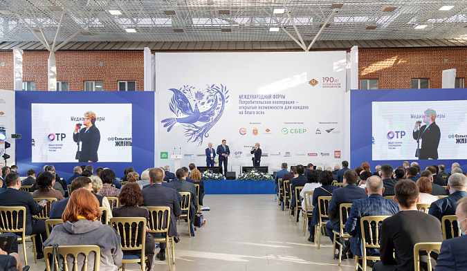 Председатель Совета Хабаровского Крайпотребсоюза посетил Международный форум потребительской кооперации
